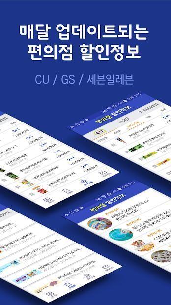 편의점 할인정보 for gs screenshot 1