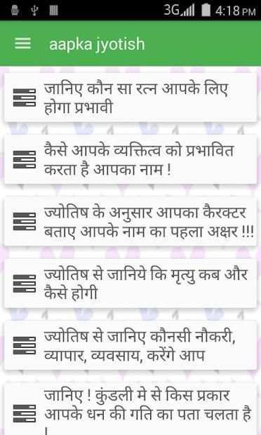 Aap ka jyotish screenshot 7