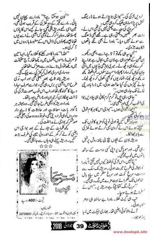 Yeh Koi Aur Kahani Hai by Fakhira Jabeen screenshot 2