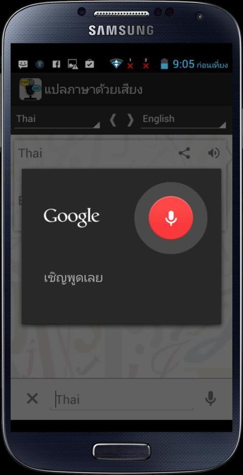 Voice Translator All Language screenshot 4
