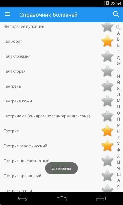 Справочник заболеваний (Free) screenshot 11