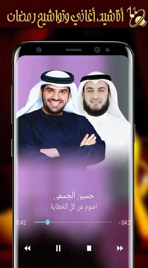 Ramadan All In One: Quran MP3-TV-Cards-Nachid 2019 6 تصوير الشاشة