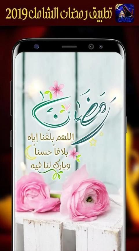 Ramadan All In One: Quran MP3-TV-Cards-Nachid 2019 4 تصوير الشاشة
