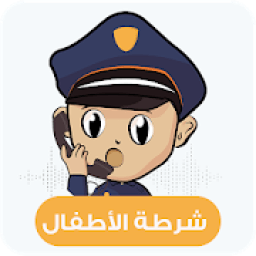شرطة الاطفال الجديدة 2018  icon