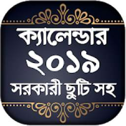 Bangla Calendar 2019 - বাংলা ক্যালেন্ডার ২০১৯