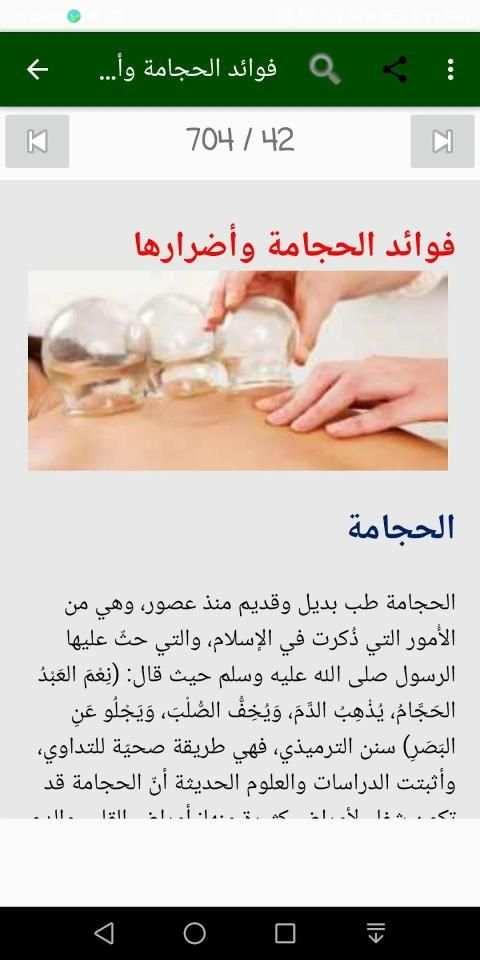 الطب البديل  screenshot 2