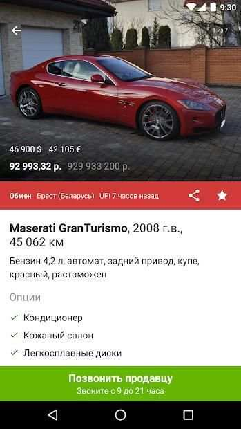 Автобарахолка Onliner screenshot 2