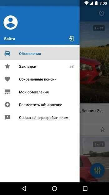 Автобарахолка Onliner screenshot 6