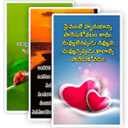 Telugu Quotes Wallpapers 2018 icon