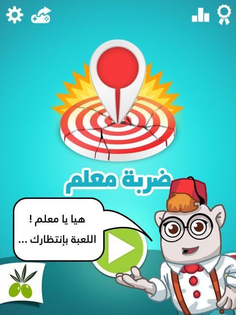 ضربة معلم - لعبة الغاز مسلية  screenshot 1