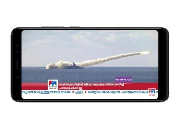 Malayalam News Live TV | Malayalam News Live screenshot 3