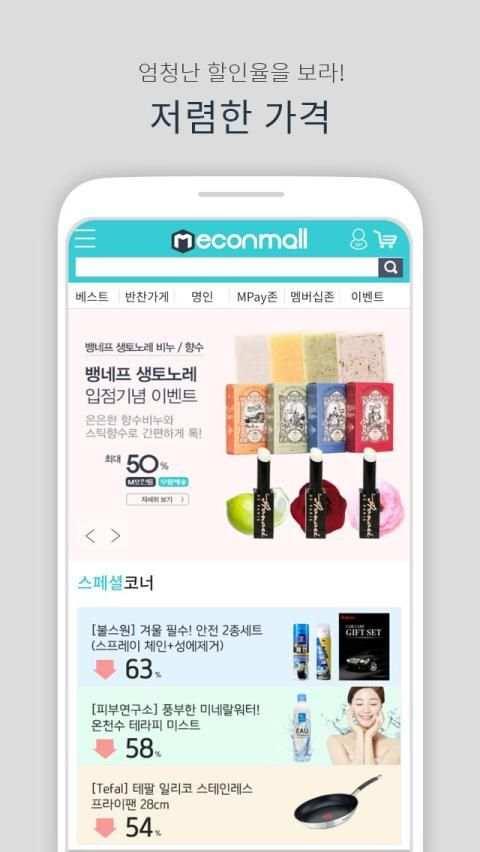 미콘몰 - 가상화폐 미콘캐시 연동 쇼핑몰 screenshot 3