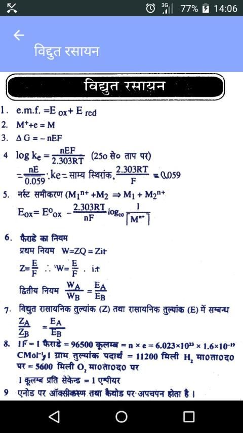 Chemistry Formula in Hindi screenshot 6