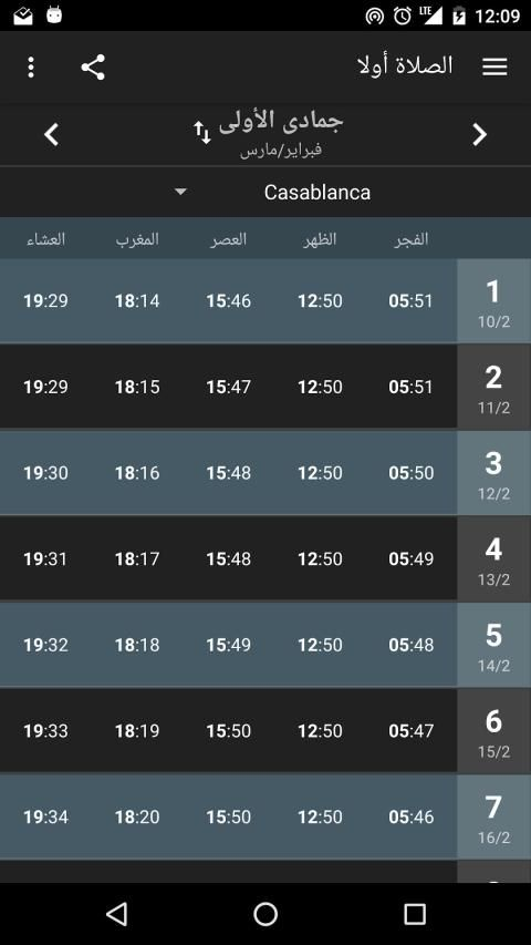 Salaat First (horaires de prière) screenshot 6