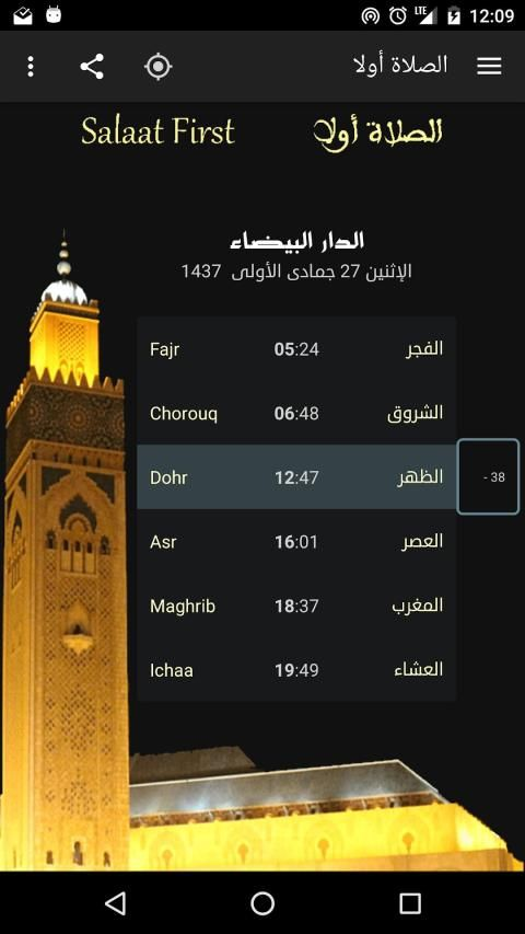 Salaat First (horaires de prière) screenshot 9