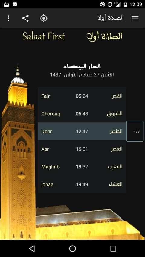 Salaat First (horaires de prière) screenshot 9