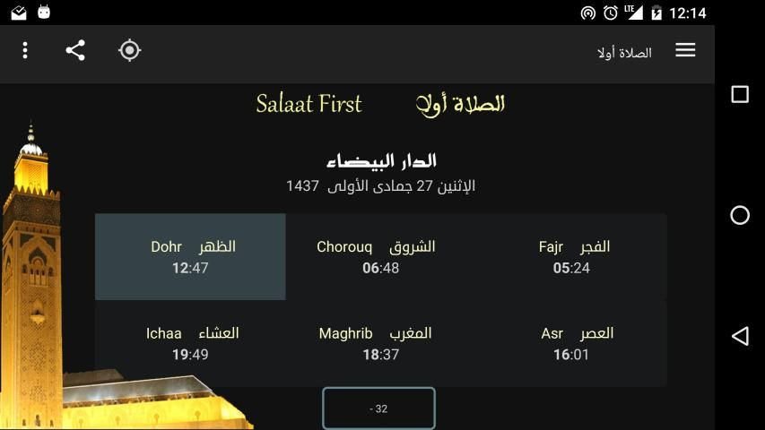 Salaat First (horaires de prière) screenshot 1