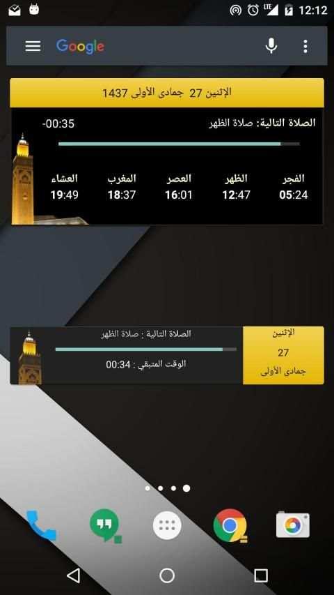 Salaat First (horaires de prière) screenshot 3