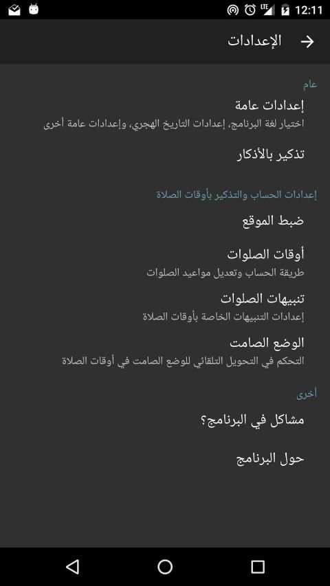 Salaat First (horaires de prière) screenshot 4