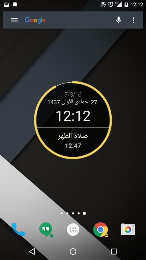 Salaat First (horaires de prière) स्क्रीनशॉट 2