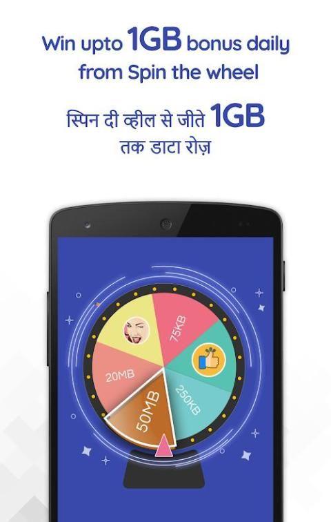 Data Recharge & Data Saver 4G स्क्रीनशॉट 5