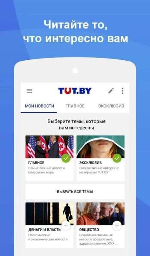 Новости Беларуси и мира - TUT.BY स्क्रीनशॉट 7