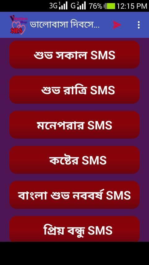ভালোবাসার এসএমএস love SMS screenshot 6