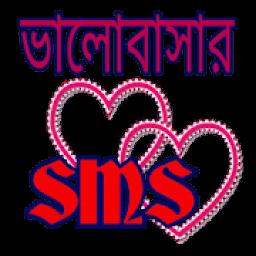 ভালোবাসার এসএমএস love SMS आइकन