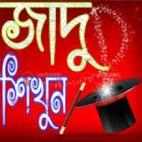 জাদু শিখুন-ম্যাজিক্ on 9Apps