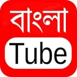 Bengali Tube: Bengali Video, Song, Comedy, Natok