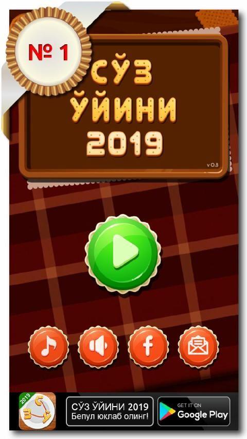 СЎЗ ЎЙИНИ 2019 स्क्रीनशॉट 6