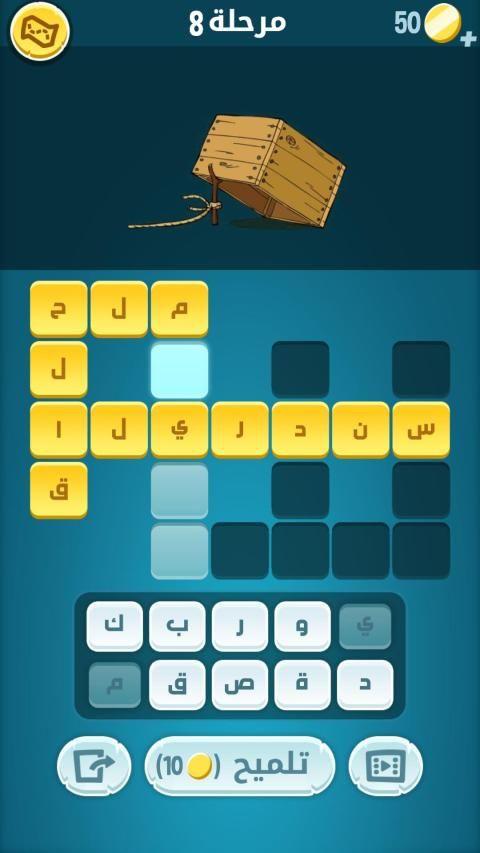 كلمات كراش - لعبة تسلية وتحدي من زيتونة  screenshot 16