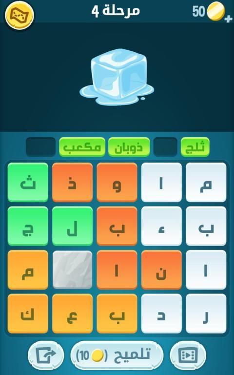 كلمات كراش - لعبة تسلية وتحدي من زيتونة  screenshot 7