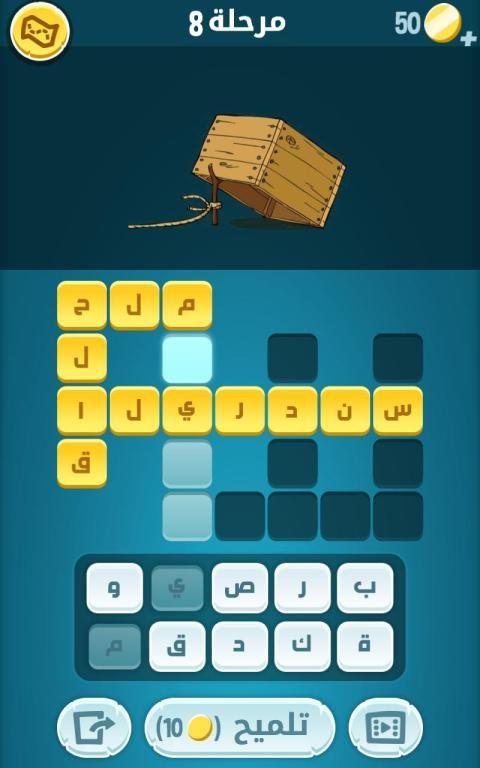 كلمات كراش - لعبة تسلية وتحدي من زيتونة  screenshot 4