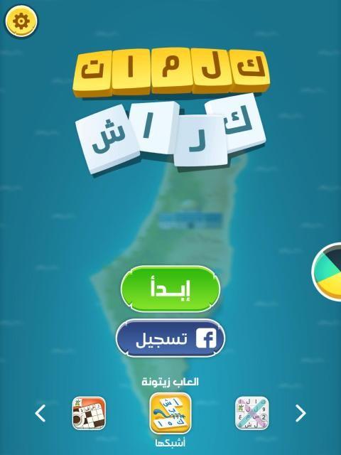 كلمات كراش - لعبة تسلية وتحدي من زيتونة  screenshot 11