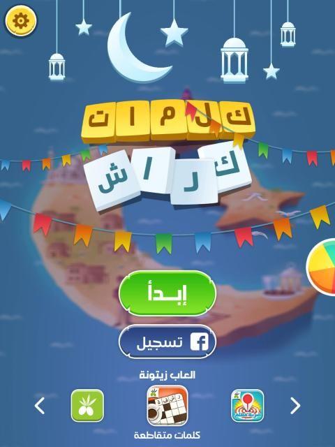 كلمات كراش - لعبة تسلية وتحدي من زيتونة  screenshot 8