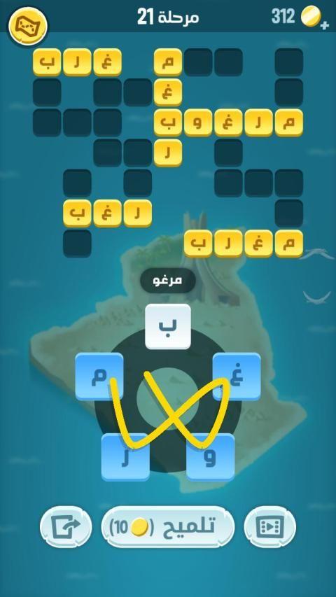 كلمات كراش - لعبة تسلية وتحدي من زيتونة  screenshot 19