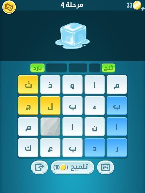 كلمات كراش - لعبة تسلية وتحدي من زيتونة  screenshot 13