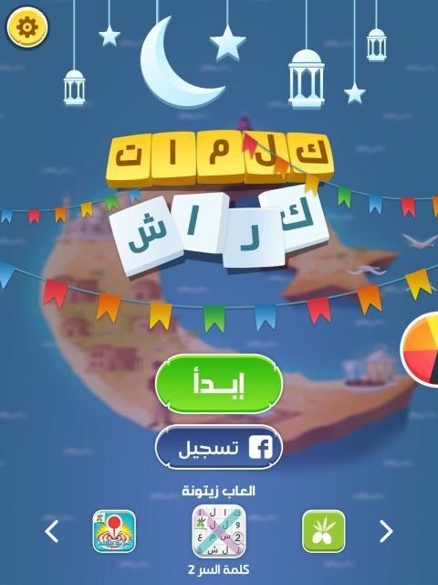 كلمات كراش - لعبة تسلية وتحدي من زيتونة  screenshot 14