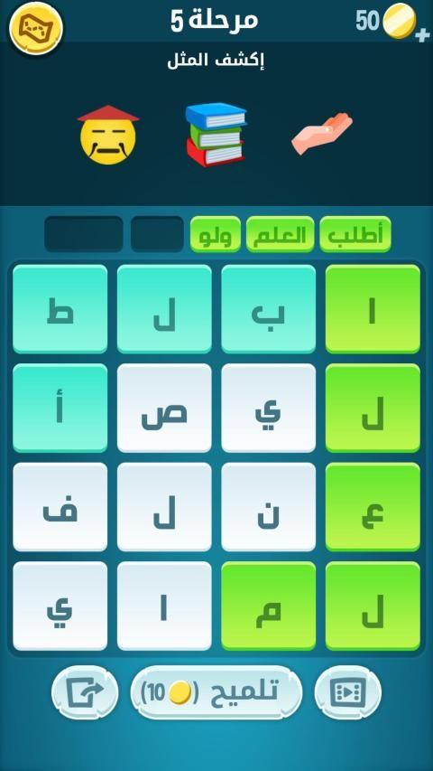 كلمات كراش - لعبة تسلية وتحدي من زيتونة  screenshot 18