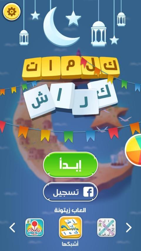كلمات كراش - لعبة تسلية وتحدي من زيتونة  screenshot 22