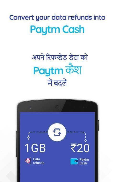 Data Recharge & Data Saver 4G स्क्रीनशॉट 4