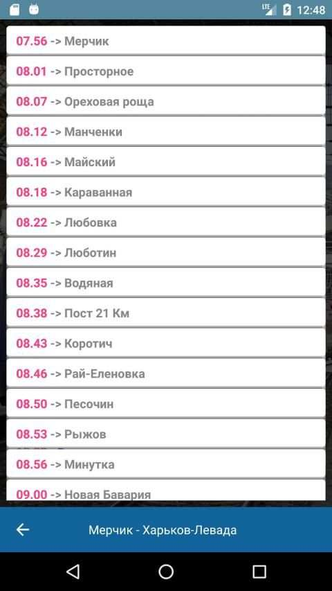 Расписание поездов screenshot 3
