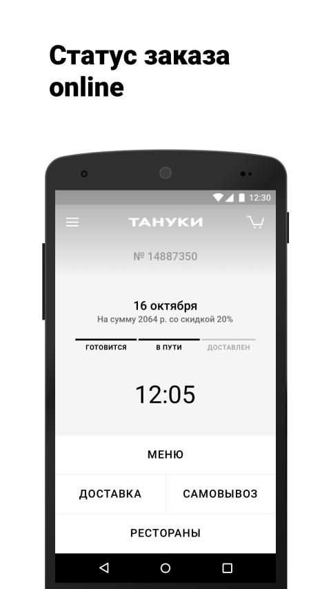 ТАНУКИ screenshot 8