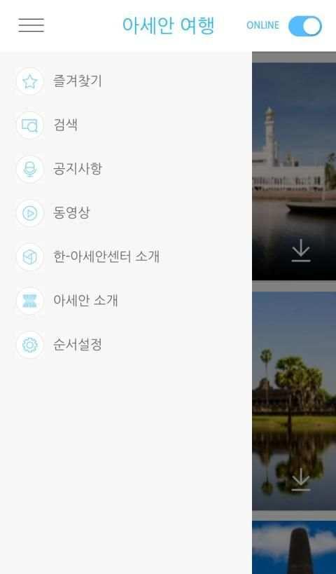 아세안 여행 screenshot 4