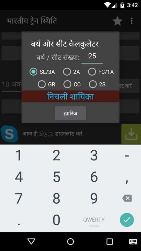 भारतीय रेल ट्रेन स्थिति screenshot 2
