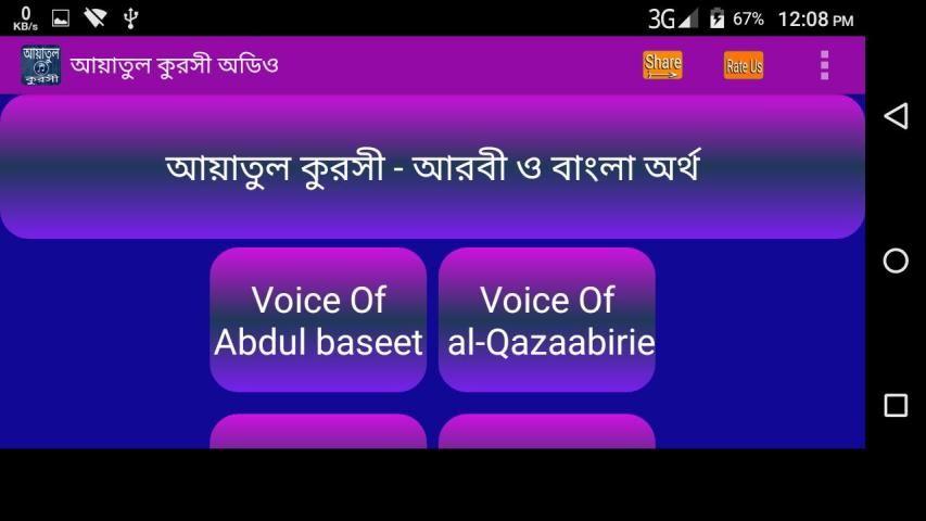 আয়াতুল কুরসী অডিও-Ayatul kursi screenshot 2