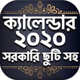 Bangla Calendar 2020 - বাংলা ক্যালেন্ডার ২০২০