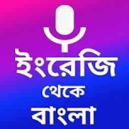 English to Bangla Translator Free