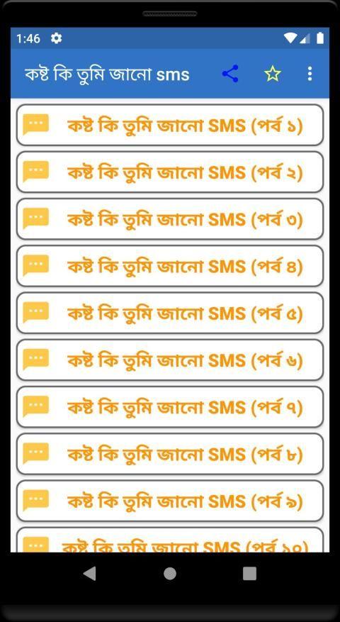কষ্ট কি তুমি জানো - Bangla New Sad SMS 2020 screenshot 11
